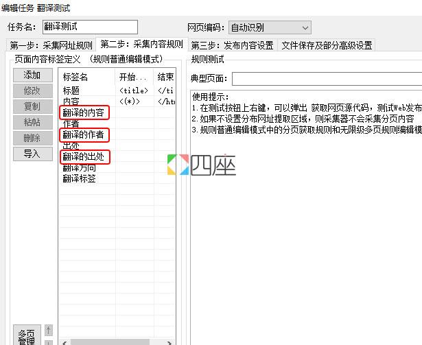 基于Google翻译的免费火车头PHP翻译插件采集规则设置